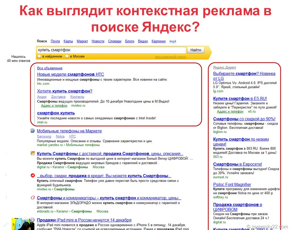 context-advertising-yandex