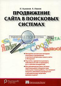 I._Ashmanov_A._Ivanov_—_Prodvizhenie_sajta_v_poiskovyh_sistemah