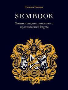 sembook-entsiklopediya-poiskovogo-prodvizheniya-ingate