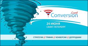 conversionconf_SMM